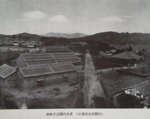 朝鮮支店構内全景(京釜線水原駅前)