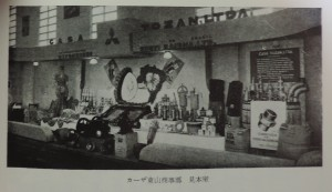 カーザ東山商事部見本室